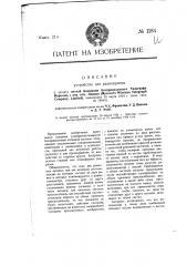 Устройство для радиоприема (патент 1184)