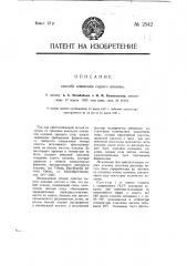 Способ очищения сырого кокаина (патент 2542)