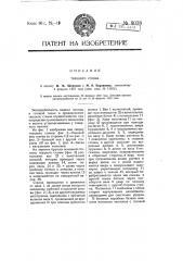 Ткацкий станок (патент 8038)
