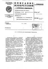 Устройство для регулирования температуры (патент 896600)