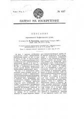 Керосиновая бесфитильная кухня (патент 4187)