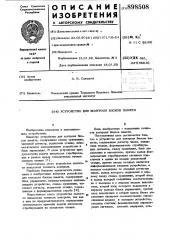 Устройство для контроля блоков памяти (патент 898508)