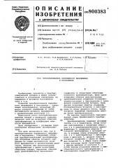 Преобразователь переменного напряжения в постоянное (патент 900383)
