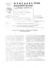 Патент ссср  291241 (патент 291241)