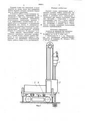 Буровой станок (патент 899910)