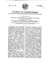 Зажимное приспособление для ведения бухгалтерии по карточной системе (патент 8588)