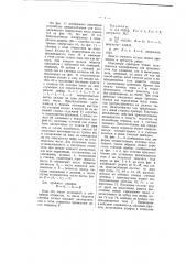 Логарифмический счетный прибор (патент 2061)