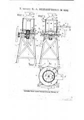 Машина для очистки картофеля (патент 8582)