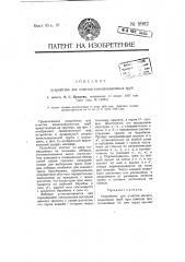 Устройство для очистки канализационных труб (патент 5982)
