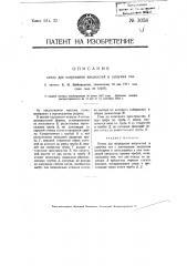 Котел для нагревания жидкостей и сыпучих тел (патент 3058)