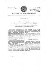 Рычажный клапан (патент 6929)