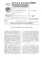 Автоматического ткацкого станка (патент 293073)