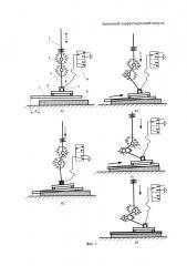 Захватный корректирующий модуль (патент 2668241)