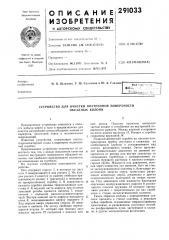 Устройство для очистки внутренней поверхности обсадных колонн (патент 291033)