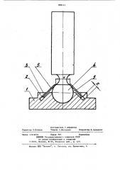 Сферический шарнир (патент 898141)