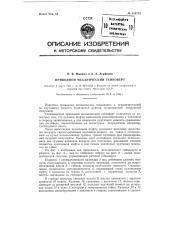 Приводной механический гайковерт (патент 118773)