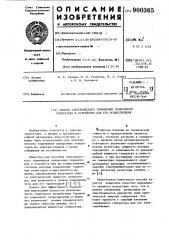 Способ электрического торможения синхронного генератора и устройство для его осуществления (патент 900365)