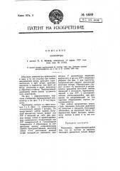 Анемометр (патент 6889)