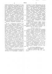 Устройство для разборки пакета цилиндрических изделий (патент 897675)