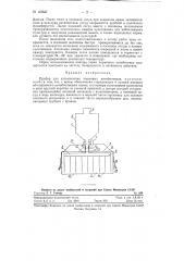 Прибор для изготовления кормовых антибиотиков (патент 123837)