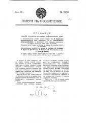 Способ получения мочевин нафталинового ряда (патент 2450)