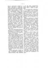 Менструальная повязка из непромокаемой ткани в форме трусиков (патент 5800)