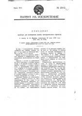 Прибор для измерения длины электрического провода (патент 2582)