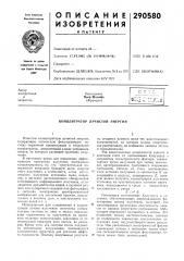 Патент ссср  290580 (патент 290580)