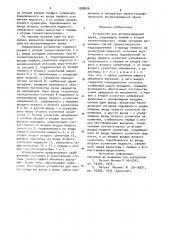 Устройство для воспроизведения звука (патент 898626)
