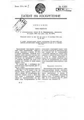 Танк-паровоз (патент 8269)