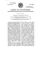 Машинка для выдергивания щетины (патент 7690)