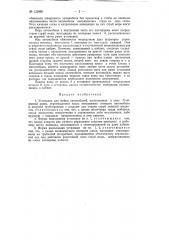 Установка для мойки автомобилей (патент 123856)