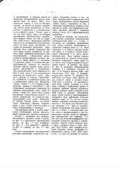 Способ и прибор для акустического исследования земных напластований (патент 488)