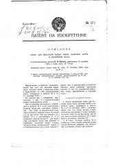Очаг для массовой варки пищи, выпечки хлеба и кипячения воды (патент 571)