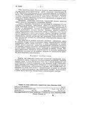 Прибор для измерения релаксации внутренних напряжений, модуля упругости сдвига и вязкости пластично-вязких материалов (патент 120681)