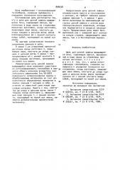Цепь для цепной завесы вращающейся печи (патент 898238)