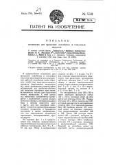 Механизм для вращения навойника в гильзовых машинах (патент 5331)