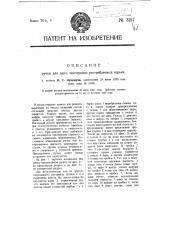 Ручка для двух поочередно употребляемых перьев (патент 3157)