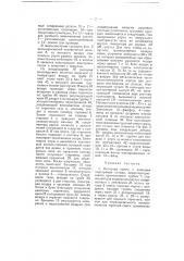 Катодная лампа (патент 5435)