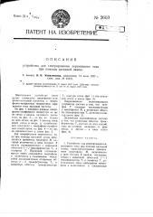 Устройство для генерирования переменного тока при помощи катодной лампы (патент 2603)