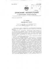 Фрикционная муфта (патент 119760)