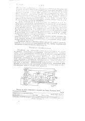 Устройство для управления сливом жидкого металла или шлака (патент 123595)