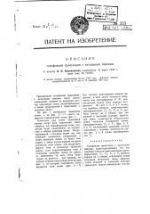 Телефонная трансляция с катодными лампами (патент 333)