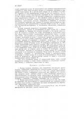 Ручная тележка, например, для отделочного текстильного производства (патент 124317)