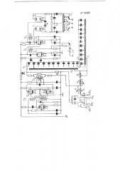Реограф одноканальный (патент 119966)