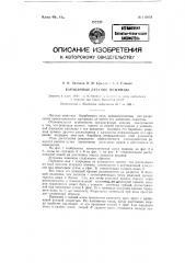 Барабанные летучие ножницы (патент 119059)