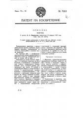 Веретено (патент 7603)