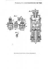 Приспособление для включения и выключения, в зависимости от давления в главном резервуаре, моторов, приводящих в действие компрессора воздушных тормозов (патент 7059)