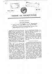 Клиновая передача (патент 912)