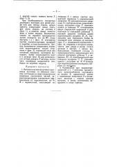 Автоматическая спортивно-охотничья винтовка (патент 8072)